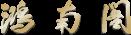 鳥取市・駅から徒歩3分!ビジネス・合宿・長期滞在の宿なら鴻南閣(こうなんかく)