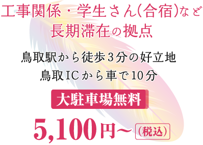 工事関係・学生さん(合宿)など長期滞在の拠点 鳥取駅から徒歩3分の好立地 鳥取ICから車で10分 大駐車場無料 鴻南閣(こうなんかく)